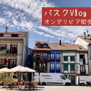 【バスクVlog】オンダリビア街歩き #1 旧市街・パラドール