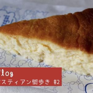 【バスクVlog】サン・セバスティアン街歩き #2 チーズケーキ・バル・ピンチョス