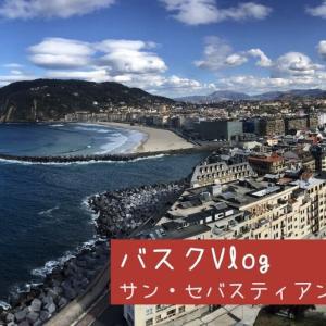 【バスクVlog】サン・セバスティアン街歩き #3 サーフィンもできる美食の街