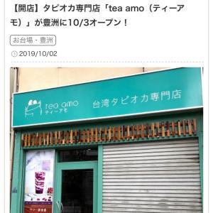 【開店】豊洲に「タピオカ専門店」tea amo