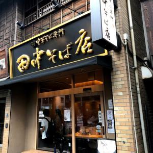 【九段下 田中そば店】すっきりスープと絶品チャーシューの中華そば