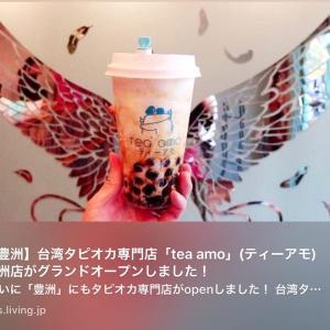 【豊洲】タピオカ専門店「tea amo」ティーアモ