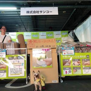 【サンコーペット部】お得に買い替え!シマホ イベント