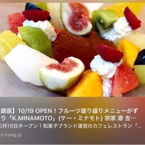 【銀座】宗家 源吉兆庵のカフェレストラン10/19オープン!K.MINAMOTO