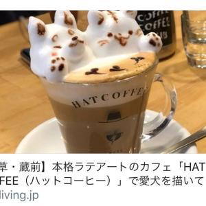 【浅草・蔵前】本格ラテアートのカフェ「HAT COFFEE」