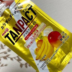 明治TANPACTヨーグルトテイストゼリー☆rsplive3rd サンプル百貨店