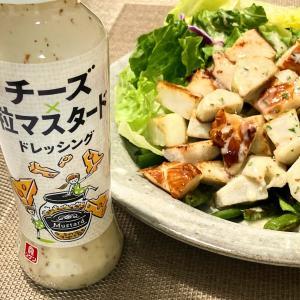 リケンサラダデュオシリーズ「チーズ粒マスタードドレッシング」お気に入り☆rsp83rdlive