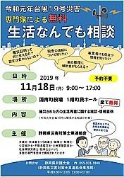 台風19号相談会  函南