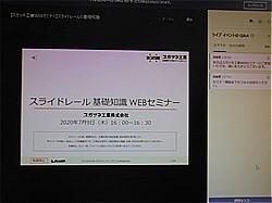 Webセミナー スライドレール
