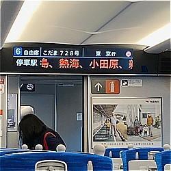 新旧新幹線