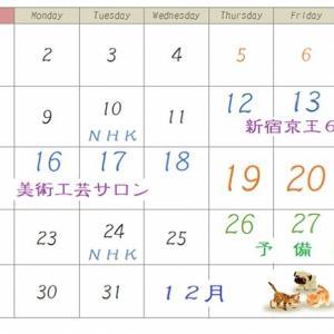 12月の教室日程
