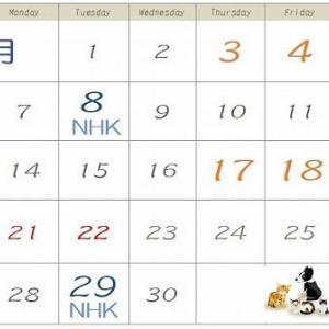 9月の教室日程