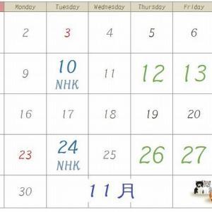 11月の教室日程