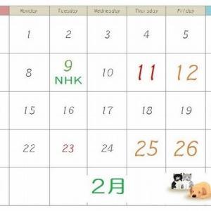 2月の教室日程