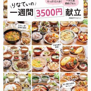 料理バンザイ!!