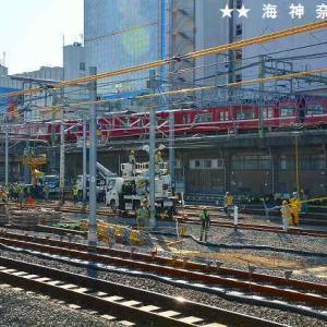 京浜東北線 北行の線路切替工事は完成した?