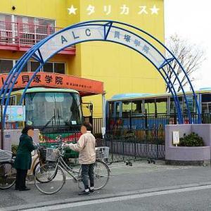 A.L.C.貝塚学院幼稚園の新入園児募集のビラ