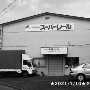 スーパーレールの工場を見つけた