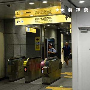 新宿御苑前駅1番出口が新しくなっていた