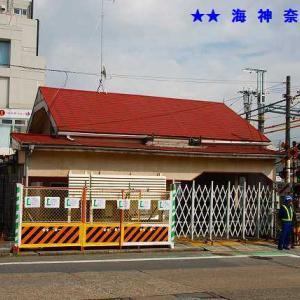 南武線 津田山駅の旧木造駅舎が解体された