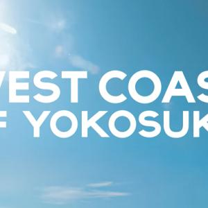 west coast of YOKOSUKA(よこすかMOVIE)