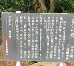 湯島の歴史と織田信長のと天草四郎と最後の将軍徳川慶喜