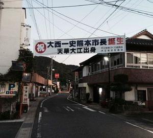 政令都市・熊本市長誕生・しかし浮かれていては?