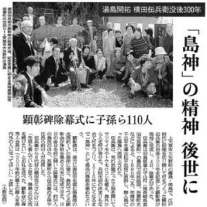 湯島の神様・伝兵衛さん300年碑除幕