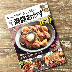 レシピ本掲載のお知らせ