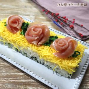 3月3日の桃の節句にぴったり♡簡単に作れる!ひな祭りケーキ寿司#michill