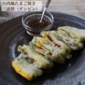 15分で作れる台湾の定番朝ごはん!台湾風たまご焼き「蛋餅(ダンビン)」#michill