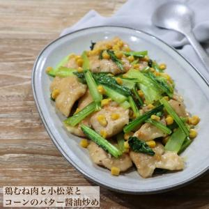鶏むね肉と小松菜とコーンのバター醤油炒め♡【#簡単レシピ#おかず】