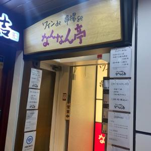 新宿   ワインde串揚ge なんなん亭で唸る厳選ワインと串揚げのマリアージュを