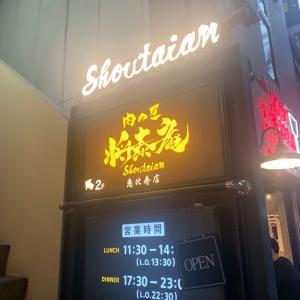 恵比寿 肉の匠将泰庵の完全個室で牛肉炭焼生肉と希少部位の焼肉を
