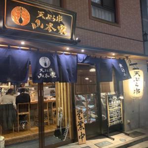 新宿御苑前  天ぷら串 山本家でおつまみな天ぷら串に生オレンジタワーサワーと