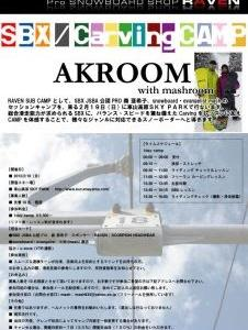AKROOM with MASHROOM in 車山