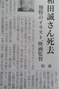 『イラストレーター 和田誠さんを悼む』の巻♪