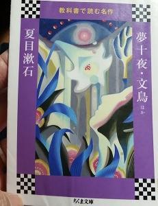 「読書『文鳥 ほか教科書で読む名作集』」(夏目漱石)の巻♪