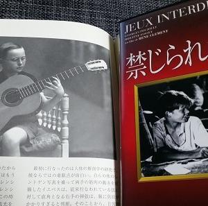 「クラシックギターの名曲『禁じられた遊び』とともに」の巻♪