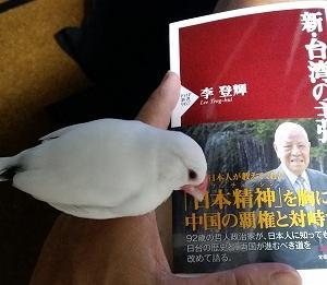 『哀悼 台湾元総統 李登輝さん~台湾と日本との深い関係』の巻♪