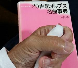 『読書「20世紀ポップス名曲事典(かまち潤 著、2006年発行)①」』の巻♪