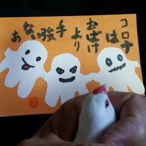 『姉から届いた今月の絵手紙~ハロウィン編~』の巻♪