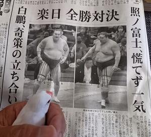 『大相撲千秋楽、横綱白鵬に付ける薬はない?』の巻♪