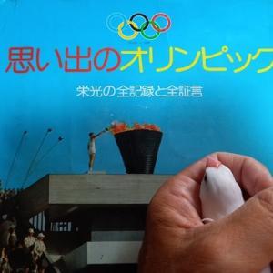 『1964&2020東京オリンピック!』の巻♪