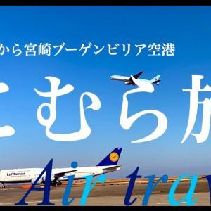 機窓展望|羽田空港から宮崎ブーゲンビリア空港