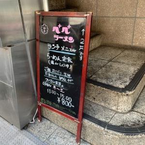 【ぺぺらーめん】 ランチ『らーめん定食(塩ラーメン)』 北新地 大阪市北区