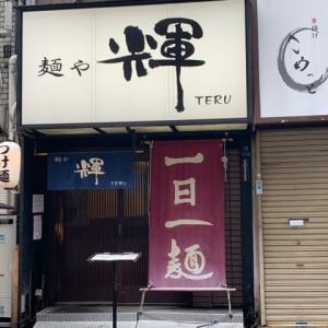 【麺や輝 長堀橋店】 ランチ『味玉ラーメン』 大阪市中央区南船場