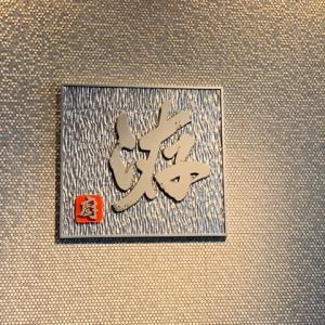 【ANAクラウンプラザホテル岡山 和食ダイニング 廚せん】 ランチ『紅葉-MOMIJI-』 岡山市北区駅元町