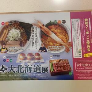 【利尻らーめん 味楽】 ランチ『焼き醤油らーめん』 大北海道展 あべのハルカス