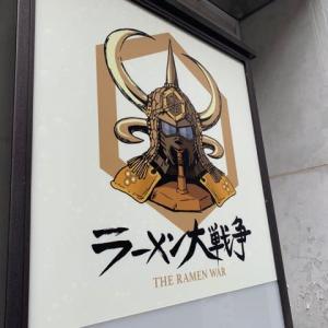 【ラーメン大戦争】 ランチ『PISTOL +煮卵』 大阪市中央区